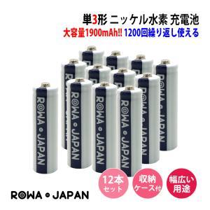 充電池 単3 単3形 ニッケル水素 充電式電池 12本セット 大容量1900mAh エネループを超える 収納ケース付 【ロワジャパン】|rowa
