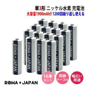 充電池 単3 単3形 ニッケル水素 充電式電池 16本セット 大容量1900mAh エネループを超える 収納ケース付 【ロワジャパン】|rowa