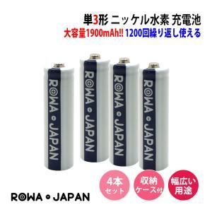 充電池 単3 単3形 ニッケル水素 充電式電池 4本セット 大容量1900mAh エネループを超える 収納ケース付 【ロワジャパン】|rowa