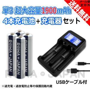 日本規制検査済み ロワ 単3形 充電池 1900mAh 4本 と 2口充電 USB充電器 セット 1200回充電可能 LCD付き ロワジャパン|rowa