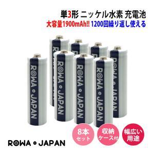充電池 単3 単3形 ニッケル水素 充電式電池 8本セット 大容量1900mAh エネループを超える 収納ケース付 【ロワジャパン】|rowa