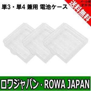 電池ケース 単3 単4 兼用 充電池 ケース 収納 保管 便利 3個セット 【ロワジャパン】|rowa