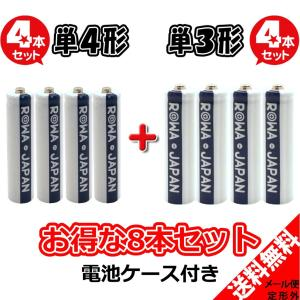 充電池 単3 単4 充電式電池 ニッケル水素 単三4本+単四4本 セット 大容量1900mAh/800mAh エネループを超える 収納ケース付 【ロワジャパン】|rowa