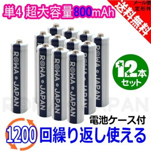 充電池 単4 単4形 ニッケル水素 充電式電池 12本セット 大容量800mAh エネループを超える 収納ケース付 【ロワジャパン】|rowa
