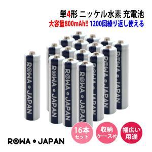充電池 単4 単4形 ニッケル水素 充電式電池 16本セット 大容量800mAh エネループを超える 収納ケース付 【ロワジャパン】|rowa