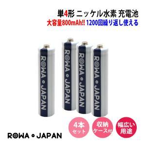充電池 単4 単4形 ニッケル水素 充電式電池 4本セット 大容量800mAh エネループを超える 収納ケース付 【ロワジャパン】|rowa