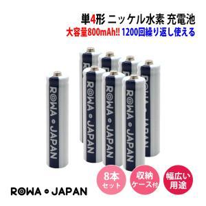 充電池 単4 単4形 ニッケル水素 充電式電池 8本セット 大容量800mAh エネループを超える 収納ケース付 【ロワジャパン】|rowa