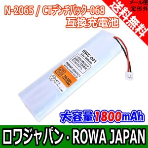 【大容量1800mAh/通話時間UP】 SHARP N-2065 UBATN2065SCZZ/NTT CTデンチパック-068 コードレスホン 子機 充電池 電話機 バッテリー 互換【ロワジャパン】|rowa