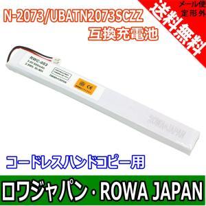 【大容量/通話時間UP】シャープ SHARP N-2073 UBATN2073SCZZ コードレスホン 子機 充電池 電話機 バッテリー 互換【ロワジャパン】|rowa