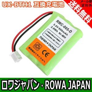 【大容量/通話時間UP】SHARP UX-BTH1/NTT CT-デンチパック-075 コードレスホン 子機 充電池 電話機 バッテリー 互換【ロワジャパン】|rowa