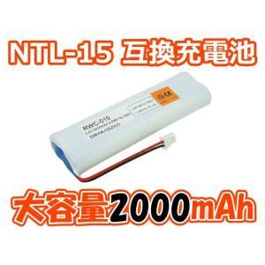 【大容量2000mAh 通話時間UP】三洋電機 コードレスホン 子機用 充電池 【NTL-15】 電話機用 バッテリー