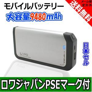 【日本 MAXELLセル】【正真正銘9480mah/コンパクト】モバイルバッテリー 超大容量 充電器 ★iPhone/iPad/スマホ 対応 (シルバー) 【ロワジャパン】|rowa