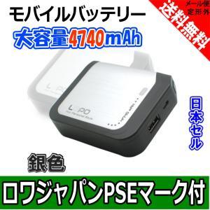 モバイルバッテリー 4740mAh スマホ携帯充電器 コンパクト 国産MAXELLセル使用 USB出力 (シルバー)  PSE認証済|rowa