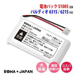 NTTドコモ docomo S1005 互換 電池パック PHS パルディオ 631S 622S 621S 対応 ロワジャパン|rowa