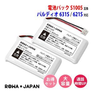 2個セット NTT ドコモ PHS パルディオ 631S 622S 621S の 電池 パック S1005 互換 バッテリー【ロワジャパン】|rowa