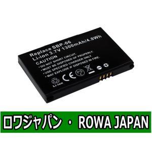 ASUS エイスース MyPal P535 P735 の SBP-06 互換 バッテリー【ロワジャパン】|rowa