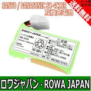 サンヨー 三洋電機 SC-4C13R 6161543066 コードレスクリーナー 掃除機 ニッケル電池 SANYO SC-VE3 SC-JP1 互換【ロワジャパン】|rowa