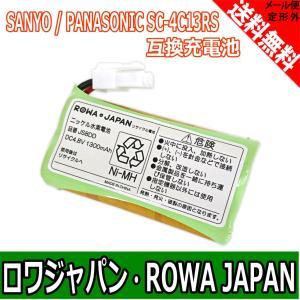 サンヨー 三洋電機 SC-4C13RS 6161620828  コードレスクリーナー 掃除機 ニッケル電池 SANYO SC-YM1 互換【ロワジャパン】|rowa