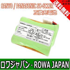 サンヨー 三洋電機 SC-6C13R 6161581273 コードレスクリーナー 掃除機 ニッケル電池 SC-JX1 SC-JX2 SC-JXE4 対応 ロワジャパン|rowa