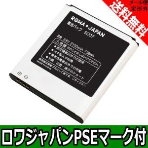 docomo NTTドコモ SC07 / au SCL21UAA 互換 電池パック GALAXY S3 SC-06D SC-03E SCL21 対応 【ロワジャパン】|rowa