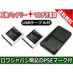 USB マルチ充電器 と ドコモ SC07 / au SCL21UAA 2個セット 互換 電池パック GALAXY S3 SC-06D SC-03E SCL21 対応 【ロワジャパン】|rowa