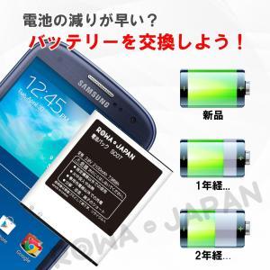 docomo NTTドコモ SC07 / au SCL21UAA 互換 電池パック GALAXY S3 SC-06D SC-03E SCL21 対応 【ロワジャパン】|rowa|03