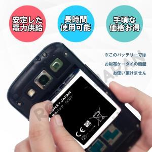 docomo NTTドコモ SC07 / au SCL21UAA 互換 電池パック GALAXY S3 SC-06D SC-03E SCL21 対応 【ロワジャパン】|rowa|05