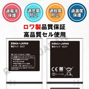 docomo NTTドコモ SC07 / au SCL21UAA 互換 電池パック GALAXY S3 SC-06D SC-03E SCL21 対応 【ロワジャパン】|rowa|06