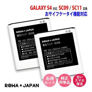 2個セット docomo NTTドコモ SC09 SC11 互換 電池パック GALAXY S4 SC-04E SC-02F おサイフケータイ 対応 【ロワジャパン】|rowa