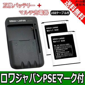 USB マルチ充電器 と ドコモ SC09 SC11 互換 電池パック 2個セット GALAXY S4 SC-04E J SC-02F おサイフケータイ 対応 ロワジャパン|rowa