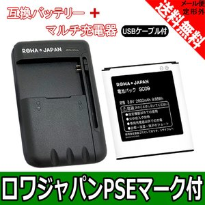 USB マルチ充電器 と ドコモ SC09 SC11 互換 電池パック GALAXY S4 SC-04E J SC-02F おサイフケータイ 対応【ロワジャパン】|rowa