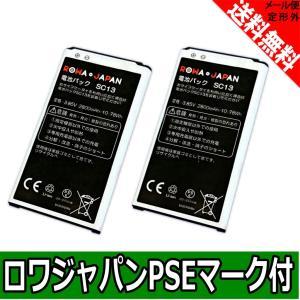 2個セット docomo NTTドコモ SC13 SC15 / au SCL23UAA 高品質 互換 電池パック GALAXY S5 SC-04F SC-02G SCL23 対応 【ロワジャパン】|rowa