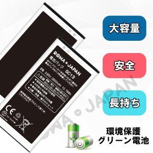 2個セット docomo NTTドコモ SC13 SC15 / au SCL23UAA 高品質 互換 電池パック GALAXY S5 SC-04F SC-02G SCL23 対応 【ロワジャパン】|rowa|03