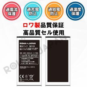 2個セット docomo NTTドコモ SC13 SC15 / au SCL23UAA 高品質 互換 電池パック GALAXY S5 SC-04F SC-02G SCL23 対応 【ロワジャパン】|rowa|05