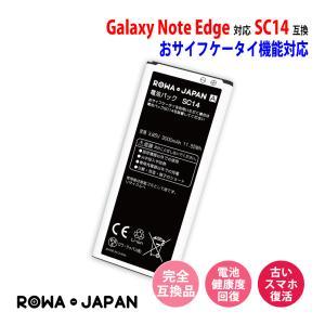 docomo NTTドコモ SC14 / au SCL24UAA 互換 電池パック Galaxy Note Edge SC-01G SCL24 N915C 対応 【ロワジャパン】