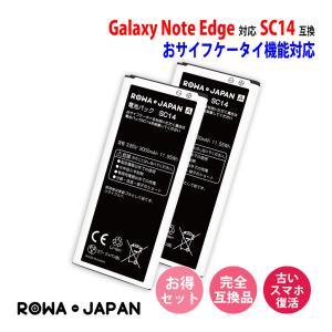 2個セット docomo NTTドコモ SC14 / au SCL24UAA 互換 電池パック Galaxy Note Edge SC-01G SCL24 N915C 対応 【ロワジャパン】|rowa
