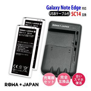 USB マルチ充電器 と ドコモ SC14 / au SCL24UAA  2個セット 互換 電池パック おサイフケータイ対応 【ロワジャパン】|rowa
