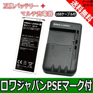 USB マルチ充電器 と ドコモ SC14 / au SCL24UAA 互換 電池パック おサイフケータイ対応 【ロワジャパン】|rowa