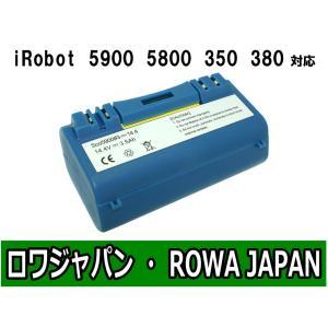 iRobot アイロボット 掃除機 Scooba 380 5800 5900 6000 の スクーバ 5900 互換 バッテリー【ロワジャパン社名明記のPSEマーク付】 rowa