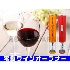 【レッド】ROWAJAPAN 充電式 電動ワインオープナー イージーオープナー 自動 栓抜き コルク ボトルオープナー|rowa