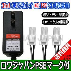 3in1 TOKYO MARUI 東京マルイ 充電器 8.4V Ni-MH ニッケル水素 電動ガン用 ミニSバッテリー AKバッテリー 対応 互換品【ロワジャパン】|rowa
