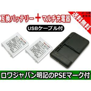 USB マルチ充電器 と docomo ドコモ SH05  2個セット 互換 電池パック FOMA SH901iS 対応 【ロワジャパン】|rowa