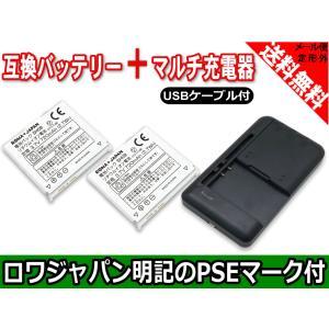 USB マルチ充電器 と docomo NTTドコモ SH09 2個セット 互換 電池パック SH903i SH702iS 対応 【ロワジャパン】|rowa