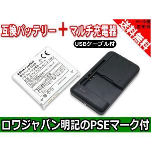 USB マルチ充電器 と docomo NTTドコモ SH09 互換 電池パック SH903i SH702iS 対応 【ロワジャパン】|rowa