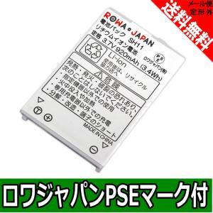 docomo NTTドコモ SH11 互換 電池パック SH903iTV 対応 【ロワジャパン】|rowa