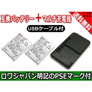 USB マルチ充電器 と docomo ドコモ SH11  2個セット 互換 電池パック SH903iTV 対応 【ロワジャパン】|rowa