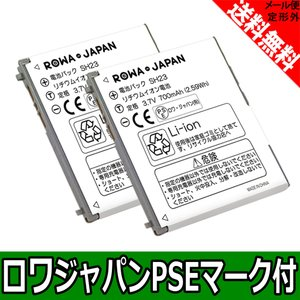 2個セット docomo NTTドコモ SH23 互換 電池パック SH-01C SH-07B SH-08B 対応 【ロワジャパン】 rowa