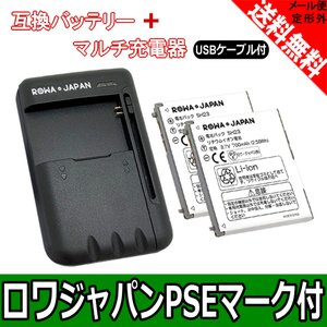 USB マルチ充電器 と docomo NTTドコモ SH23  2個セット 互換 電池パック 【ロワジャパン】|rowa