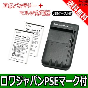 USB マルチ充電器 と docomo NTTドコモ SH43 ASH29457  2個セット 互換 電池パック SH-06G SH-03H 対応 【ロワジャパン】|rowa
