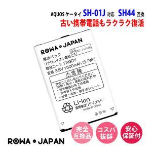 ドコモ docomo AQUOS ケータイ SH-01J の SH44 互換 バッテリー 【ロワジャパンPSEマーク付】 rowa